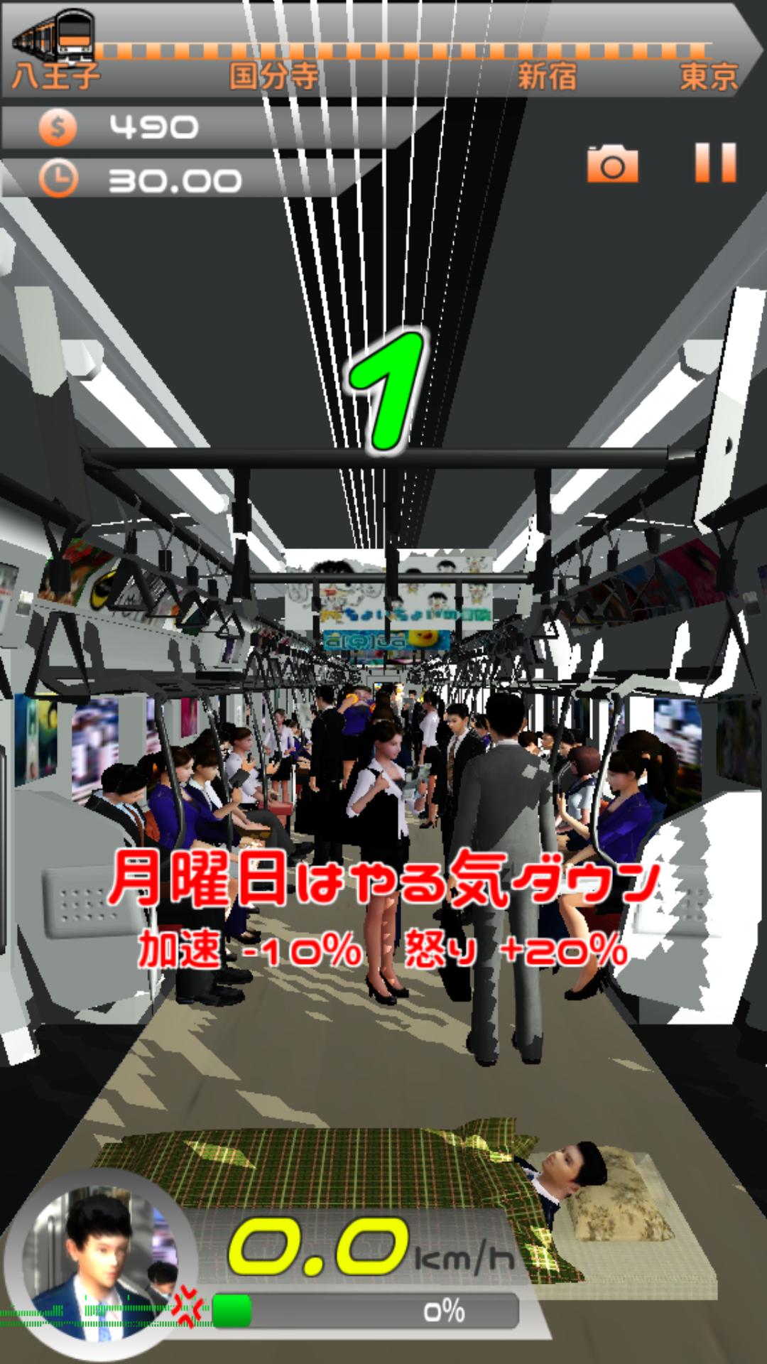 androidアプリ 30秒で通勤する方法〜八王子から東京駅まで〜攻略スクリーンショット2