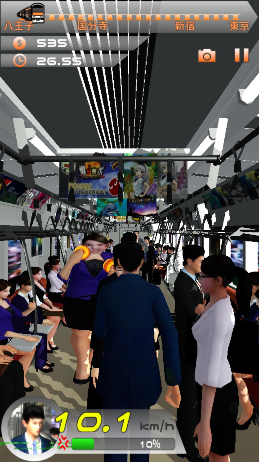 androidアプリ 30秒で通勤する方法〜八王子から東京駅まで〜攻略スクリーンショット3