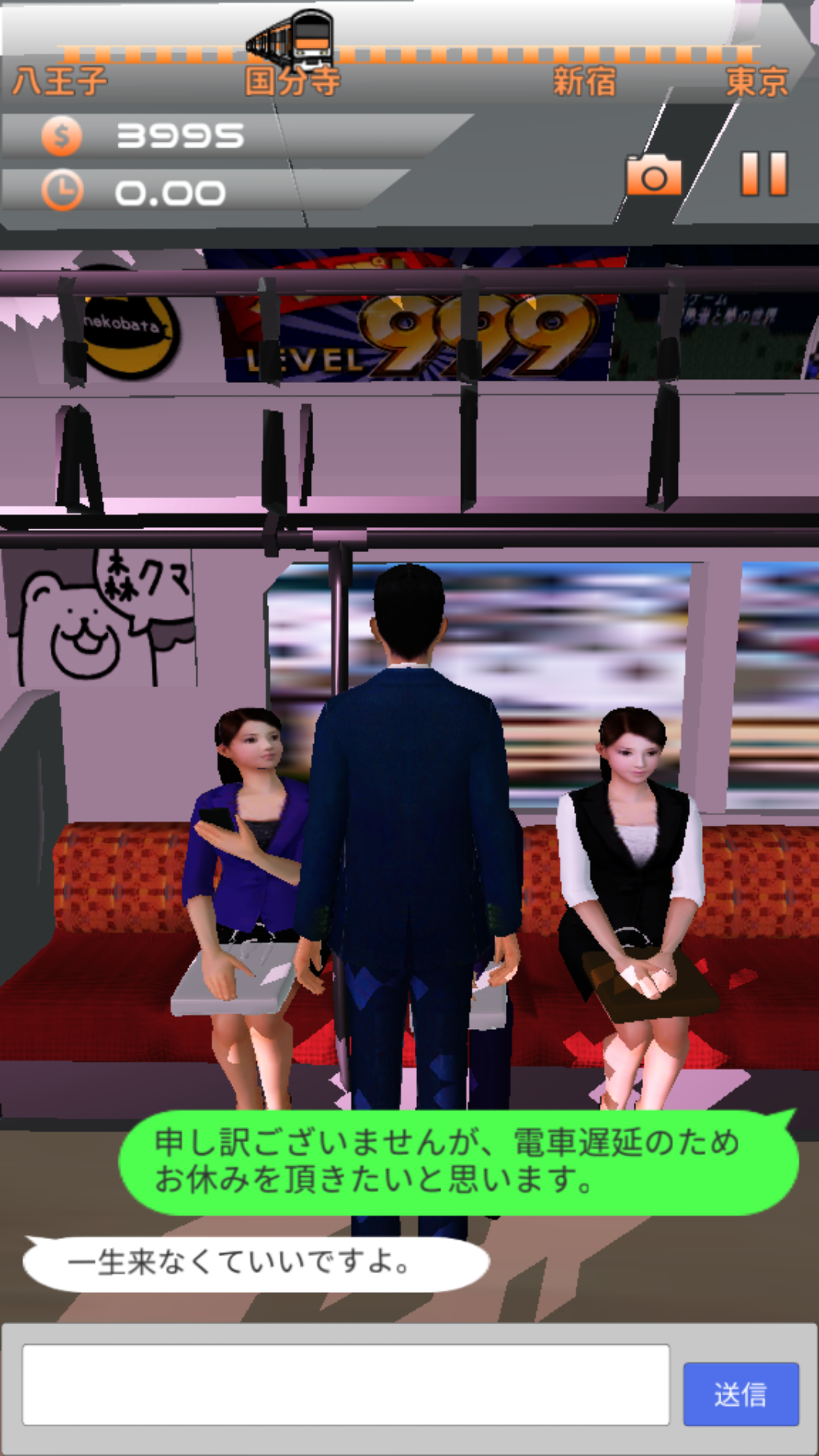 androidアプリ 30秒で通勤する方法〜八王子から東京駅まで〜攻略スクリーンショット4