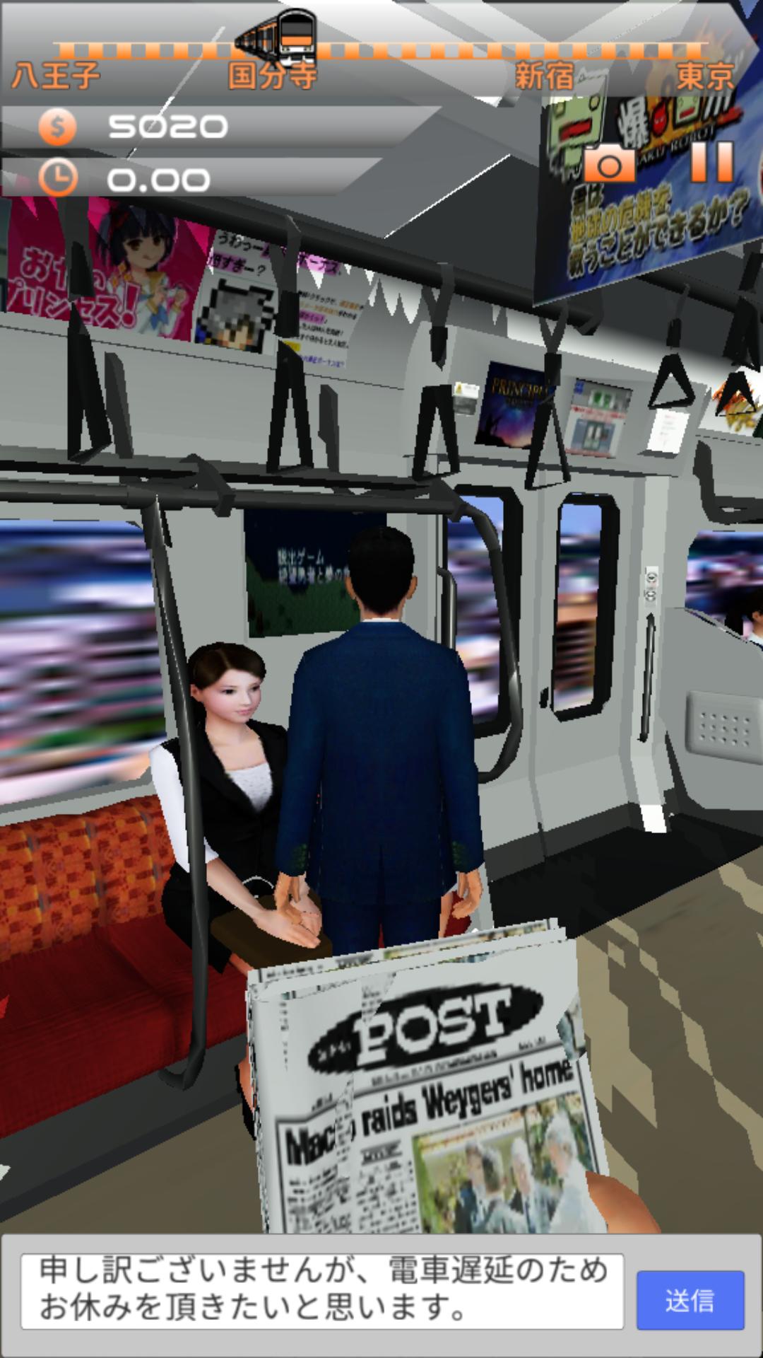 androidアプリ 30秒で通勤する方法〜八王子から東京駅まで〜攻略スクリーンショット5