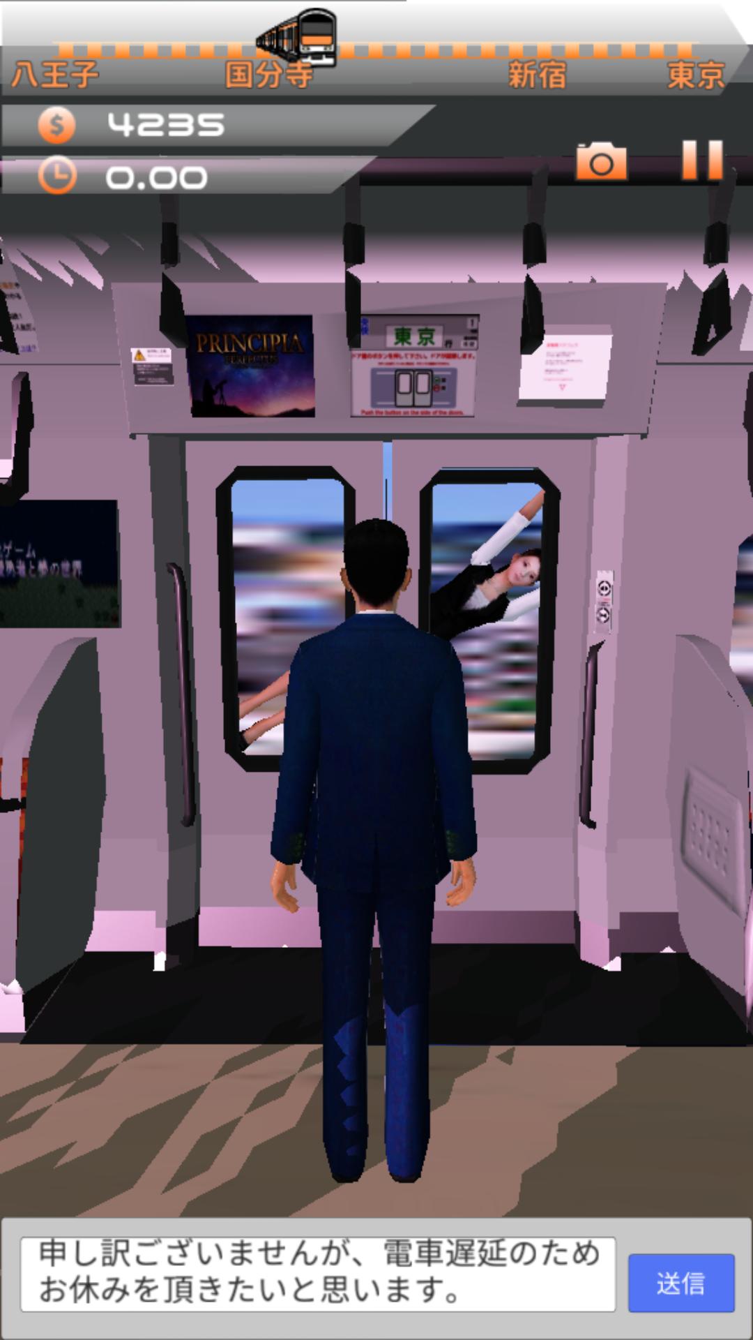 androidアプリ 30秒で通勤する方法〜八王子から東京駅まで〜攻略スクリーンショット6