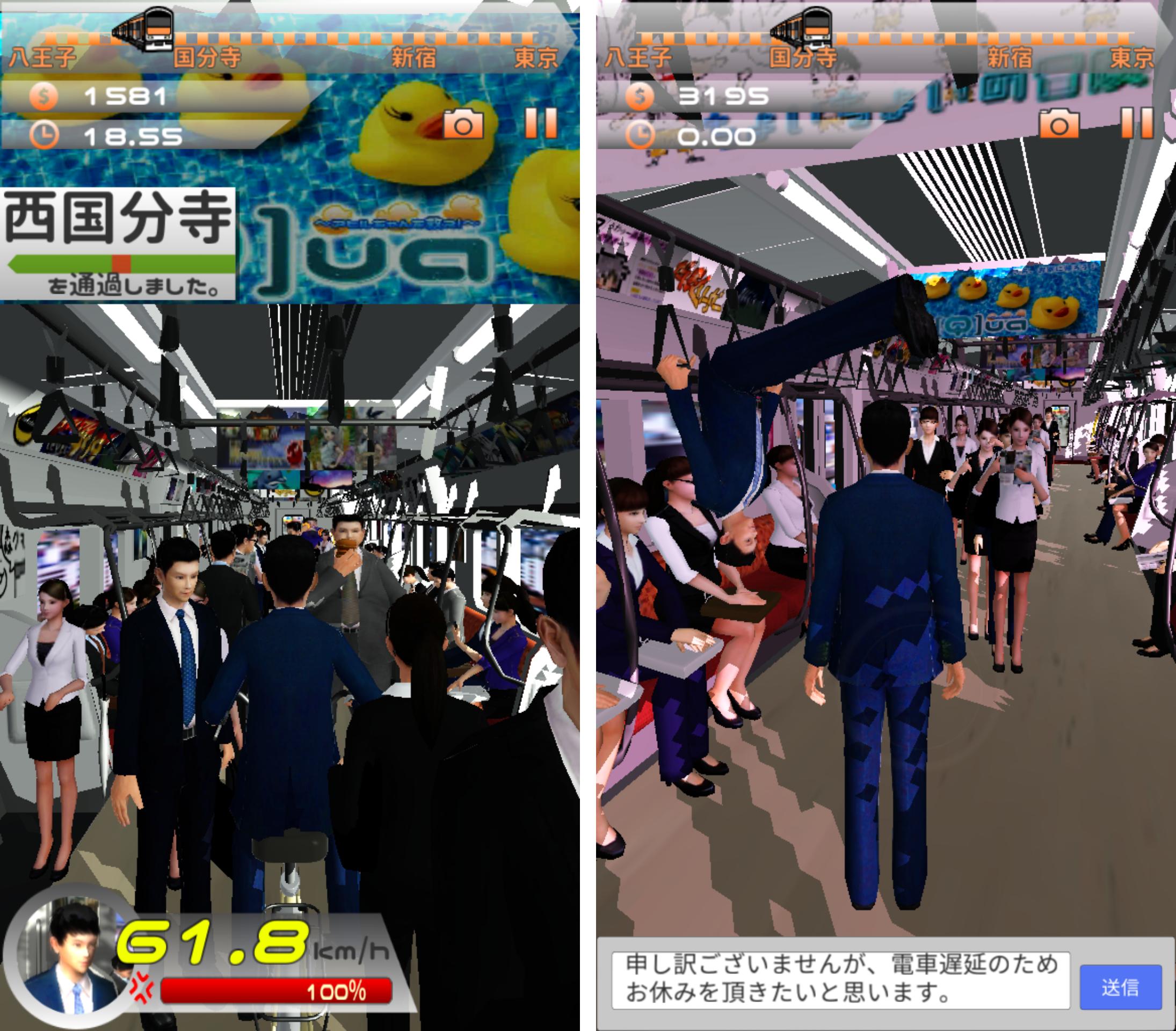 30秒で通勤する方法〜八王子から東京駅まで〜 androidアプリスクリーンショット1