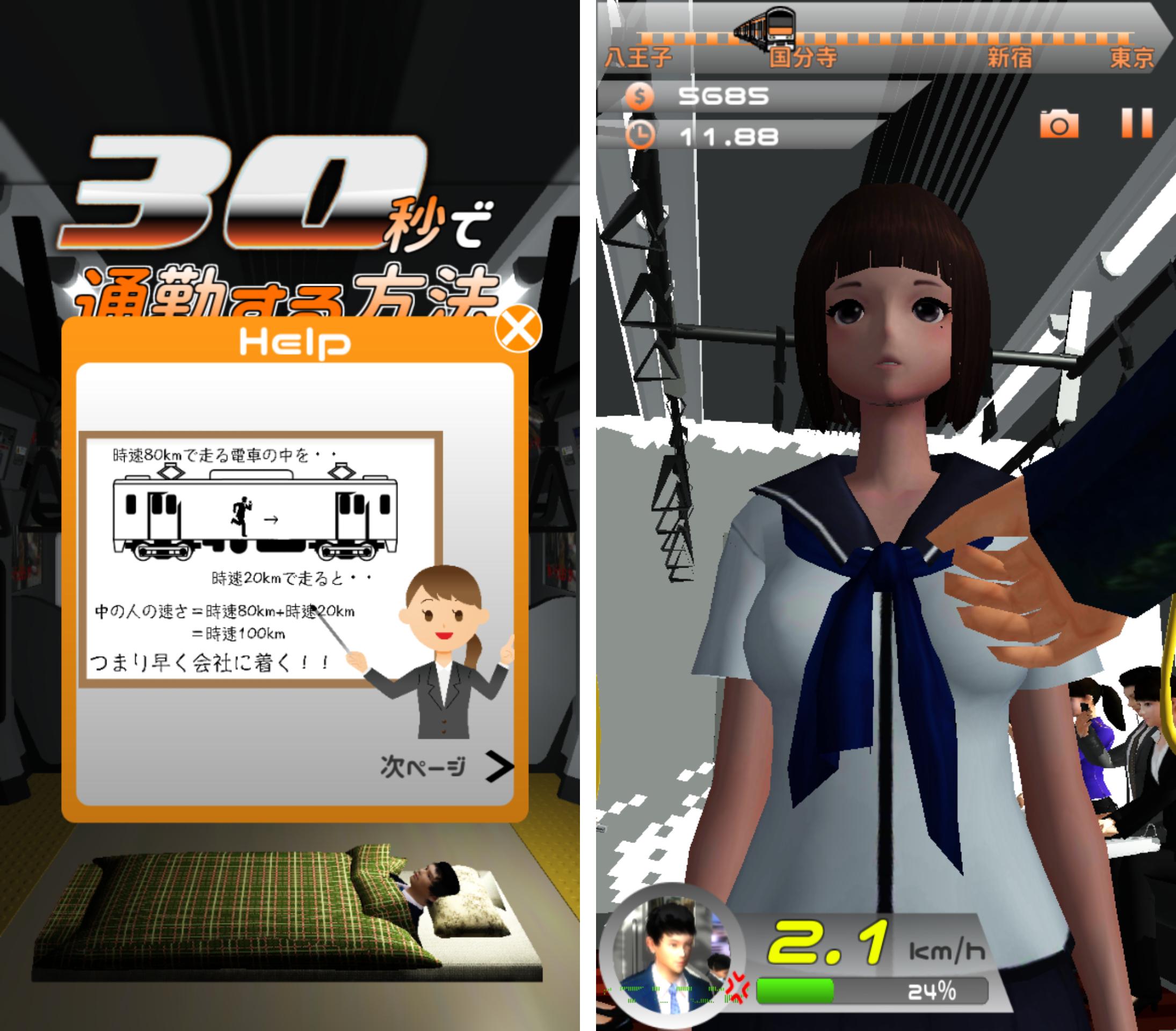 30秒で通勤する方法〜八王子から東京駅まで〜 androidアプリスクリーンショット2