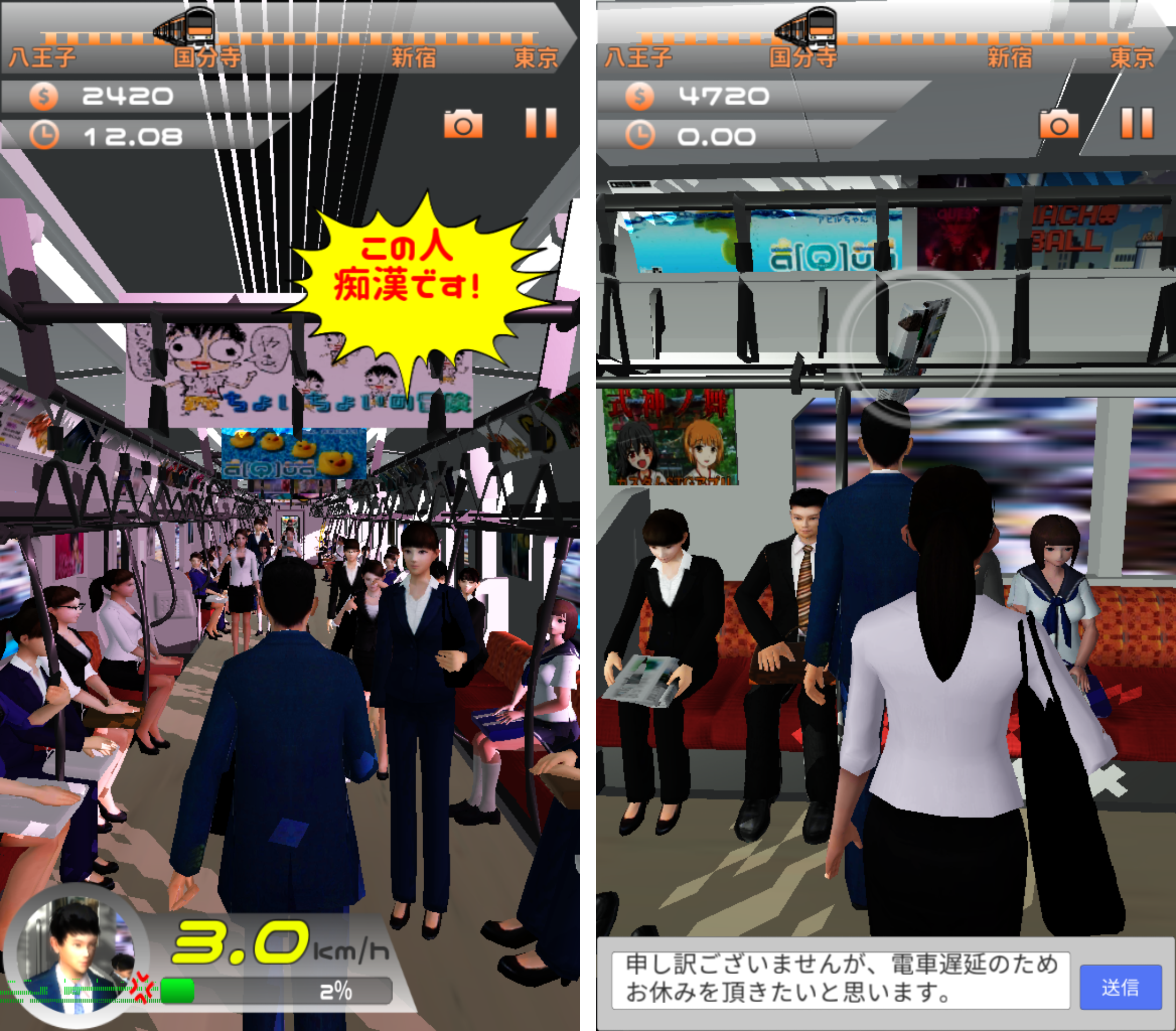 30秒で通勤する方法〜八王子から東京駅まで〜 androidアプリスクリーンショット3