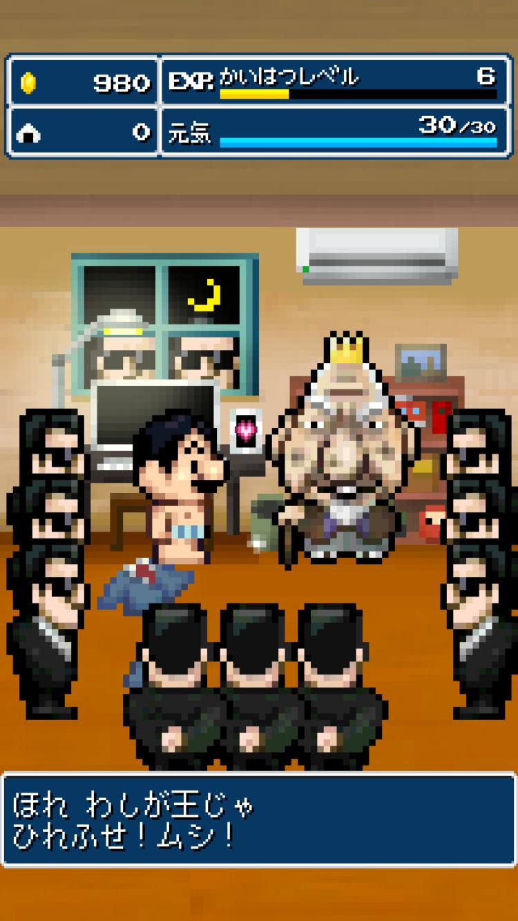 勇者ヤマダくん androidアプリスクリーンショット1