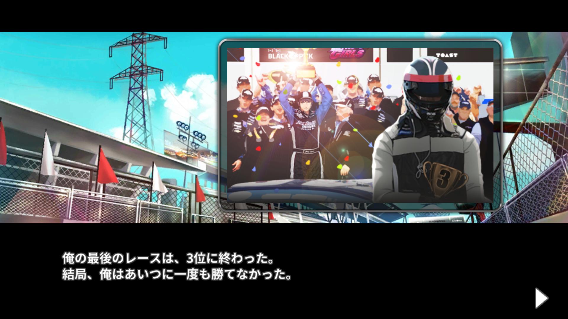 androidアプリ ドリフトガールズ(ドリガル)攻略スクリーンショット2