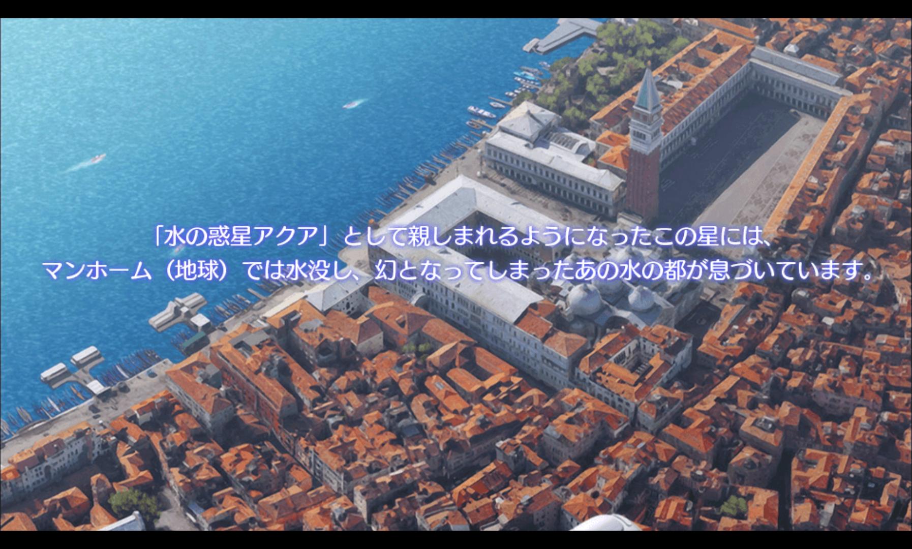 androidアプリ ARIA 〜AQUA RITMO〜攻略スクリーンショット1