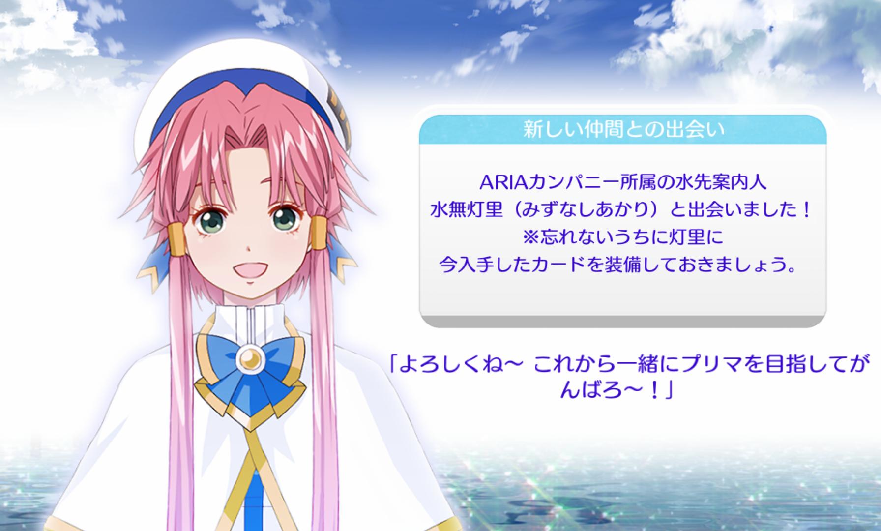 androidアプリ ARIA 〜AQUA RITMO〜攻略スクリーンショット2