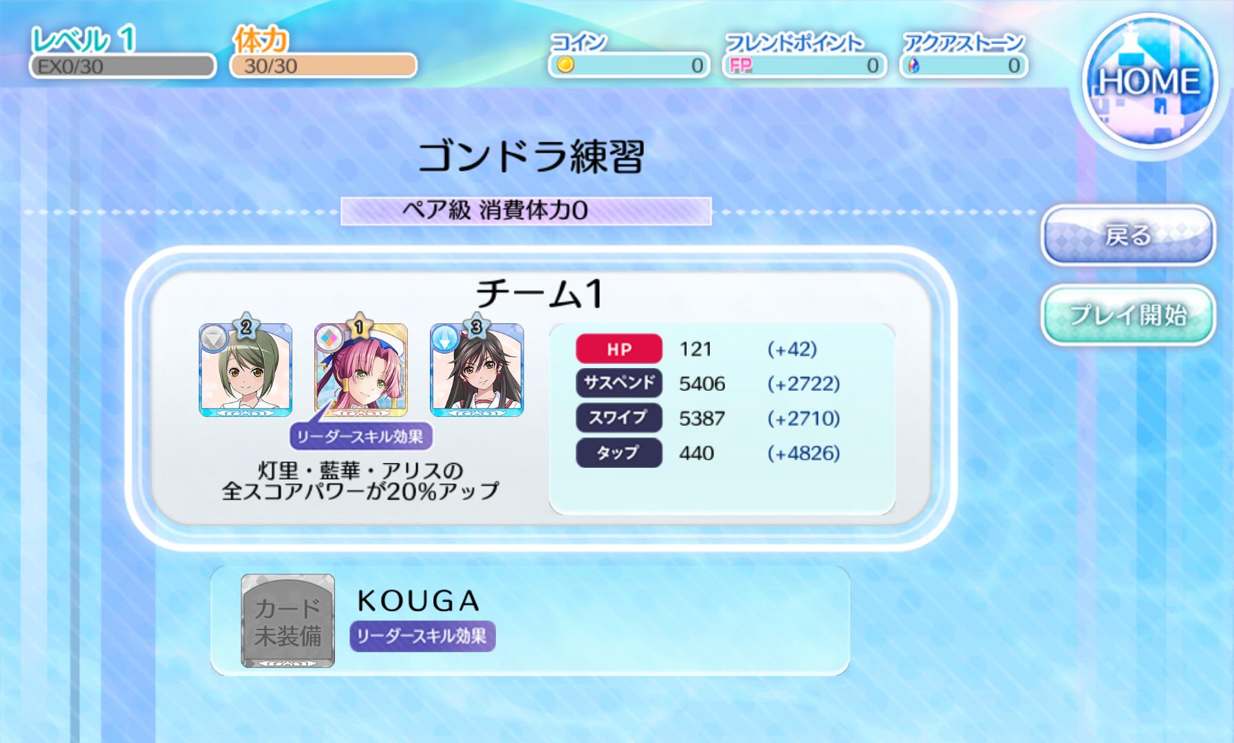 androidアプリ ARIA 〜AQUA RITMO〜攻略スクリーンショット3