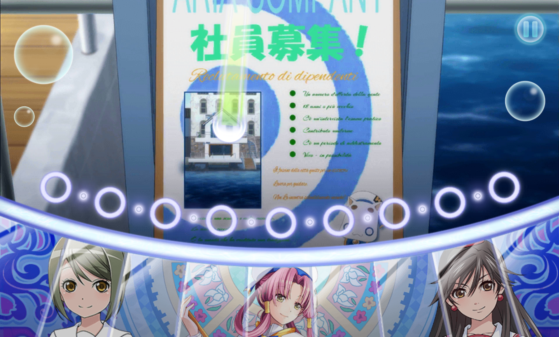 androidアプリ ARIA 〜AQUA RITMO〜攻略スクリーンショット4
