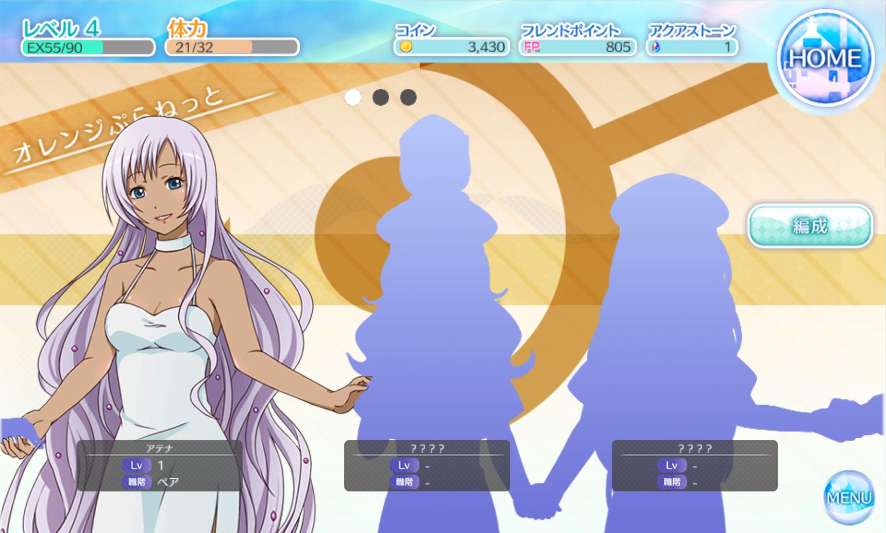 androidアプリ ARIA 〜AQUA RITMO〜攻略スクリーンショット8
