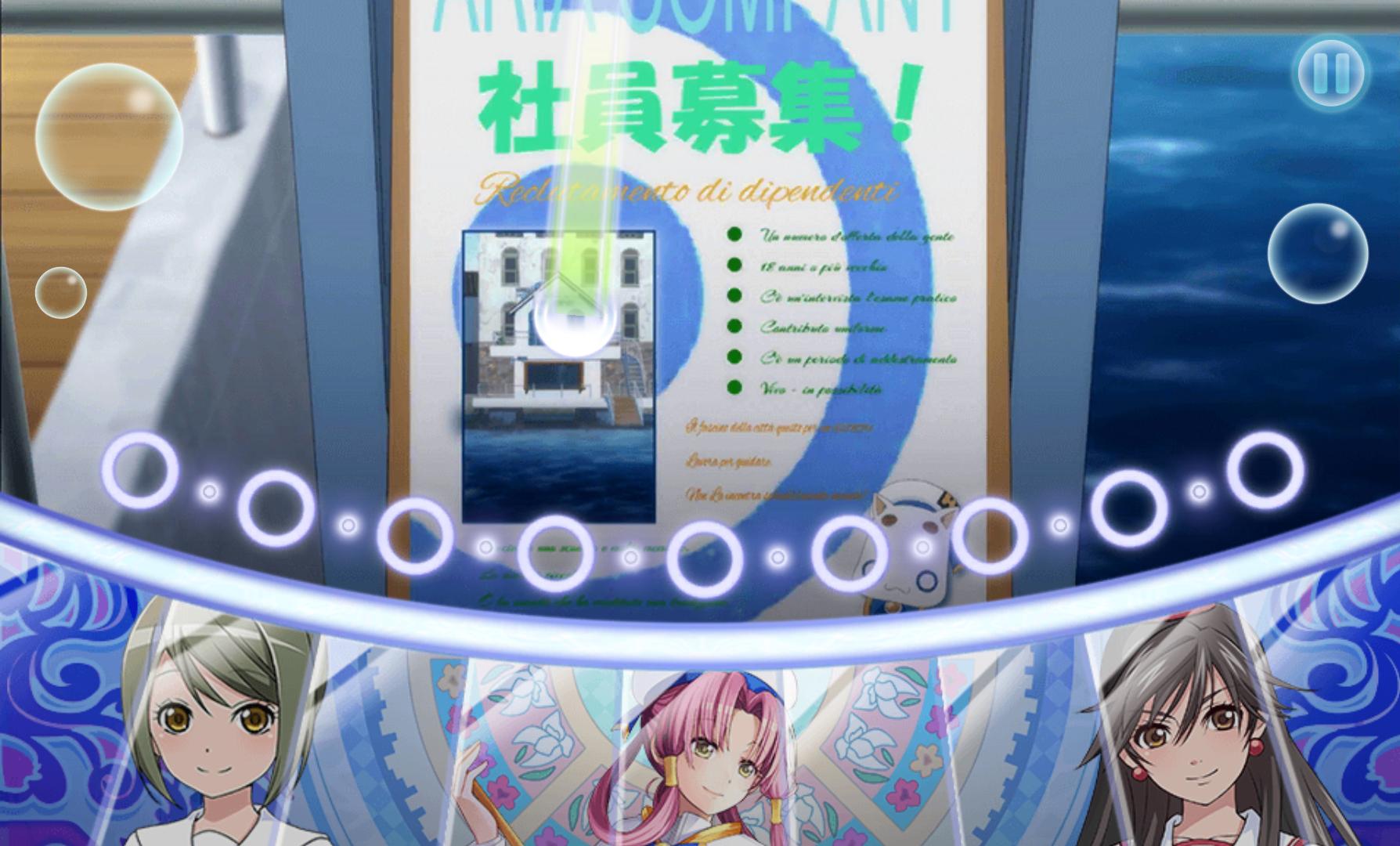 ARIA 〜AQUA RITMO〜 androidアプリスクリーンショット1
