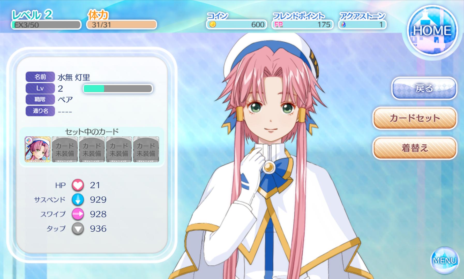 ARIA 〜AQUA RITMO〜 androidアプリスクリーンショット2
