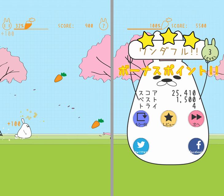 ドードルラビット androidアプリスクリーンショット1