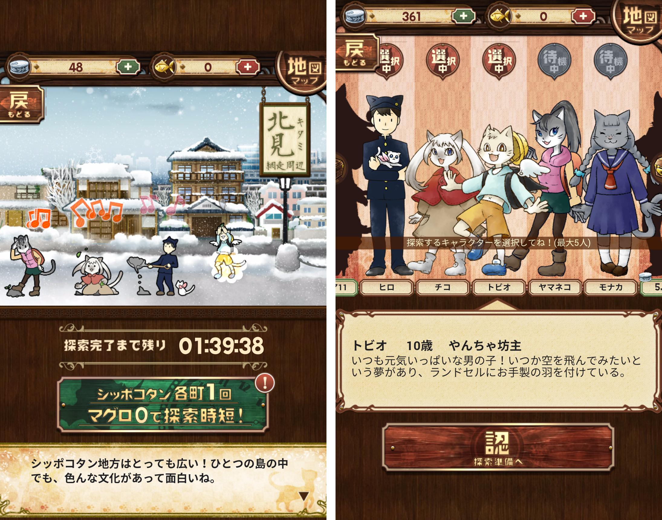 不思議のニャパン androidアプリスクリーンショット1