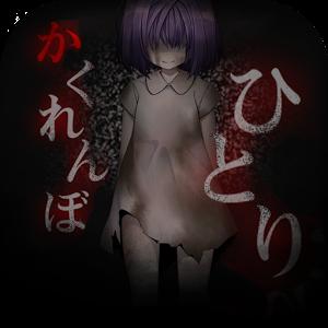 ひとりかくれんぼ-暗闇からの脱出-