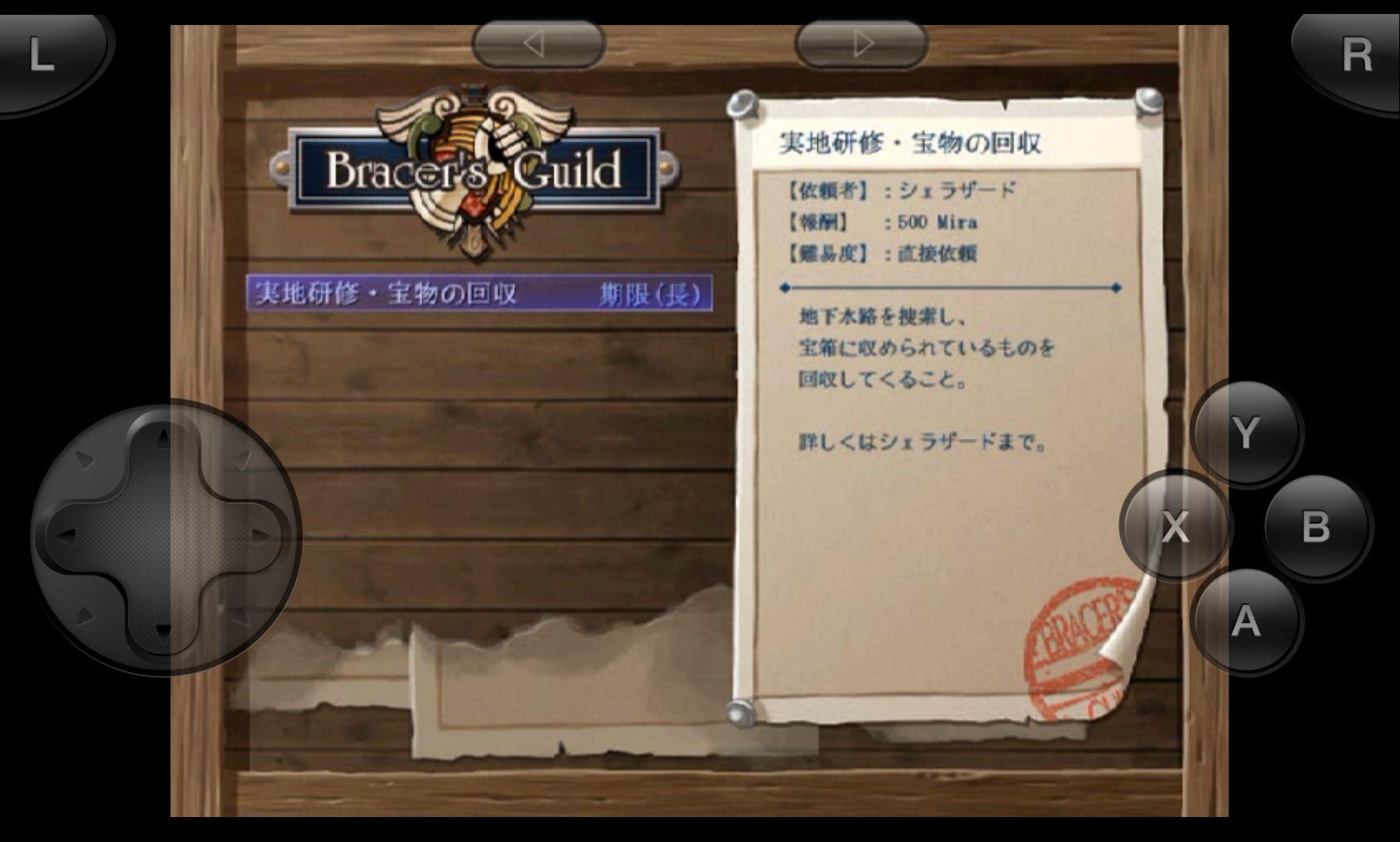 英雄伝説 空の軌跡FC androidアプリスクリーンショット3