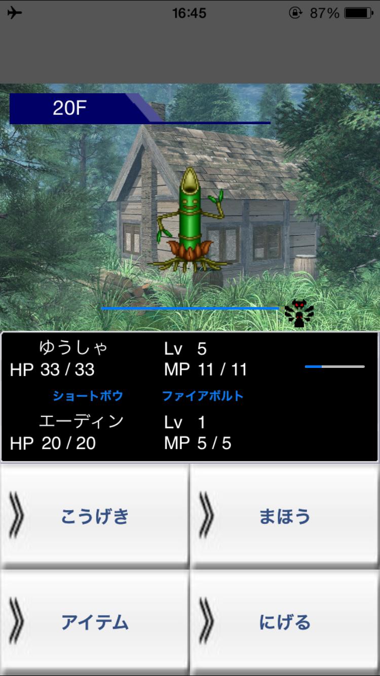 ちょこっとRPG5「破壊の巨神」 androidアプリスクリーンショット1