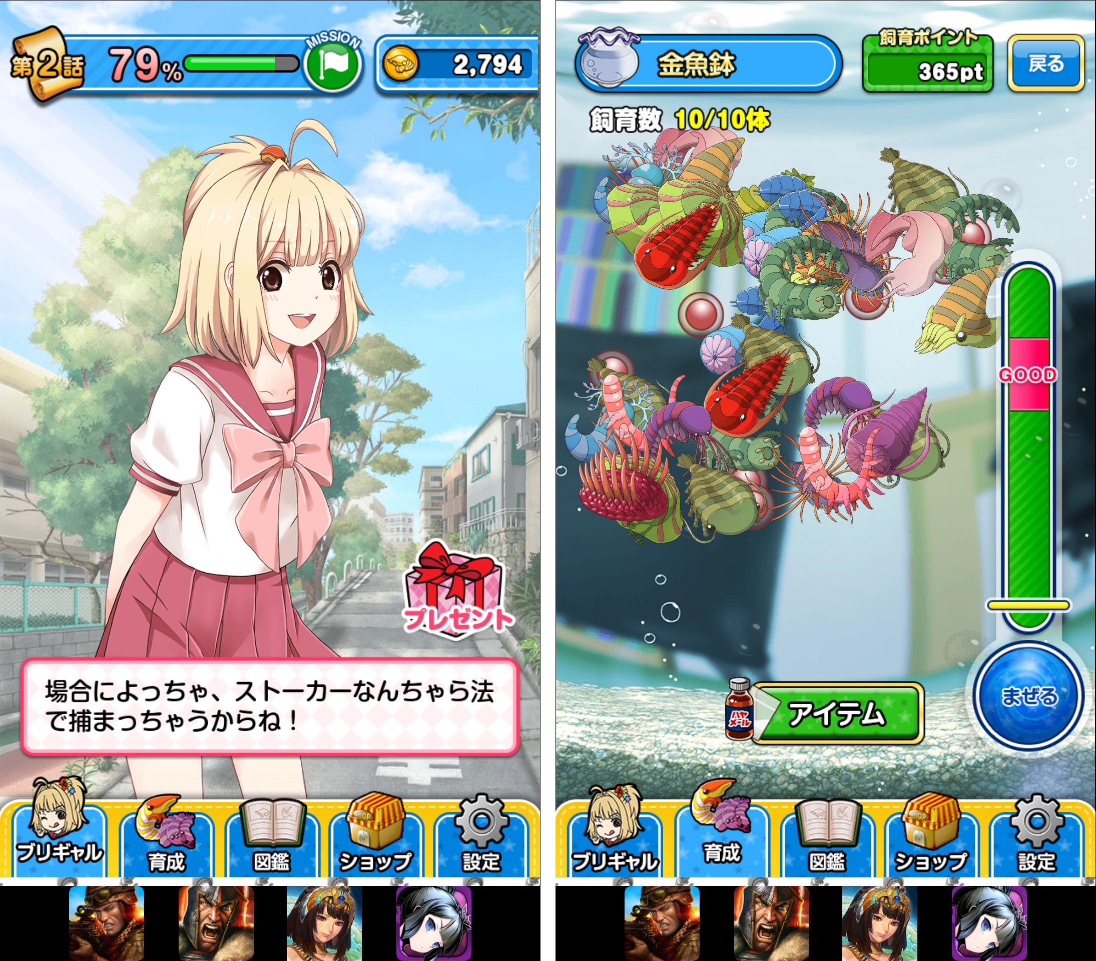 カンブリアン少女 androidアプリスクリーンショット1