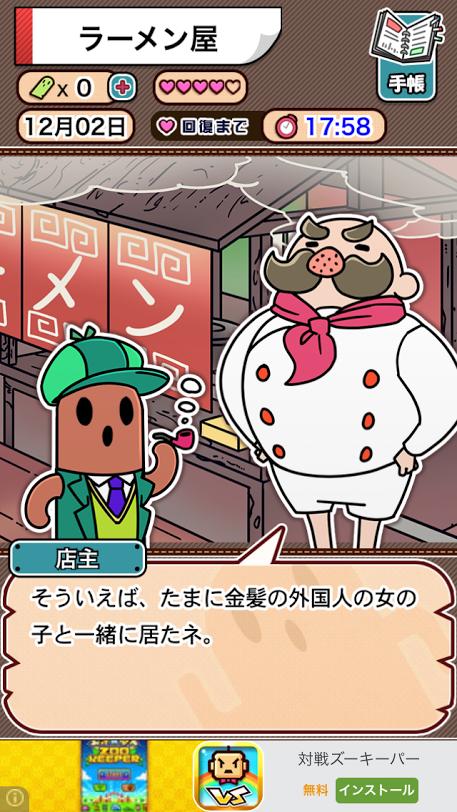 ハニワ探偵 androidアプリスクリーンショット1