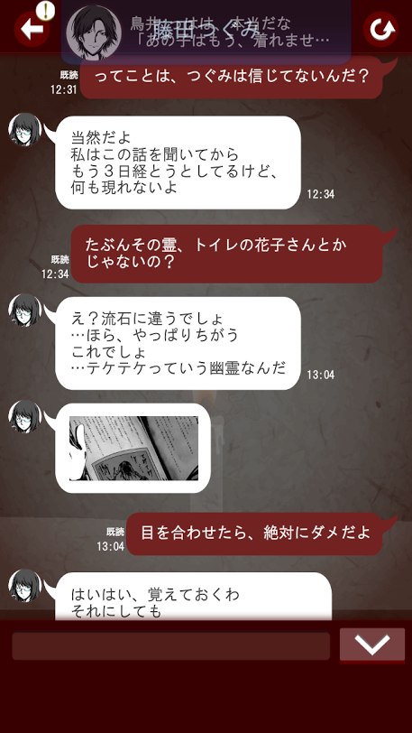 七怪談 androidアプリスクリーンショット1