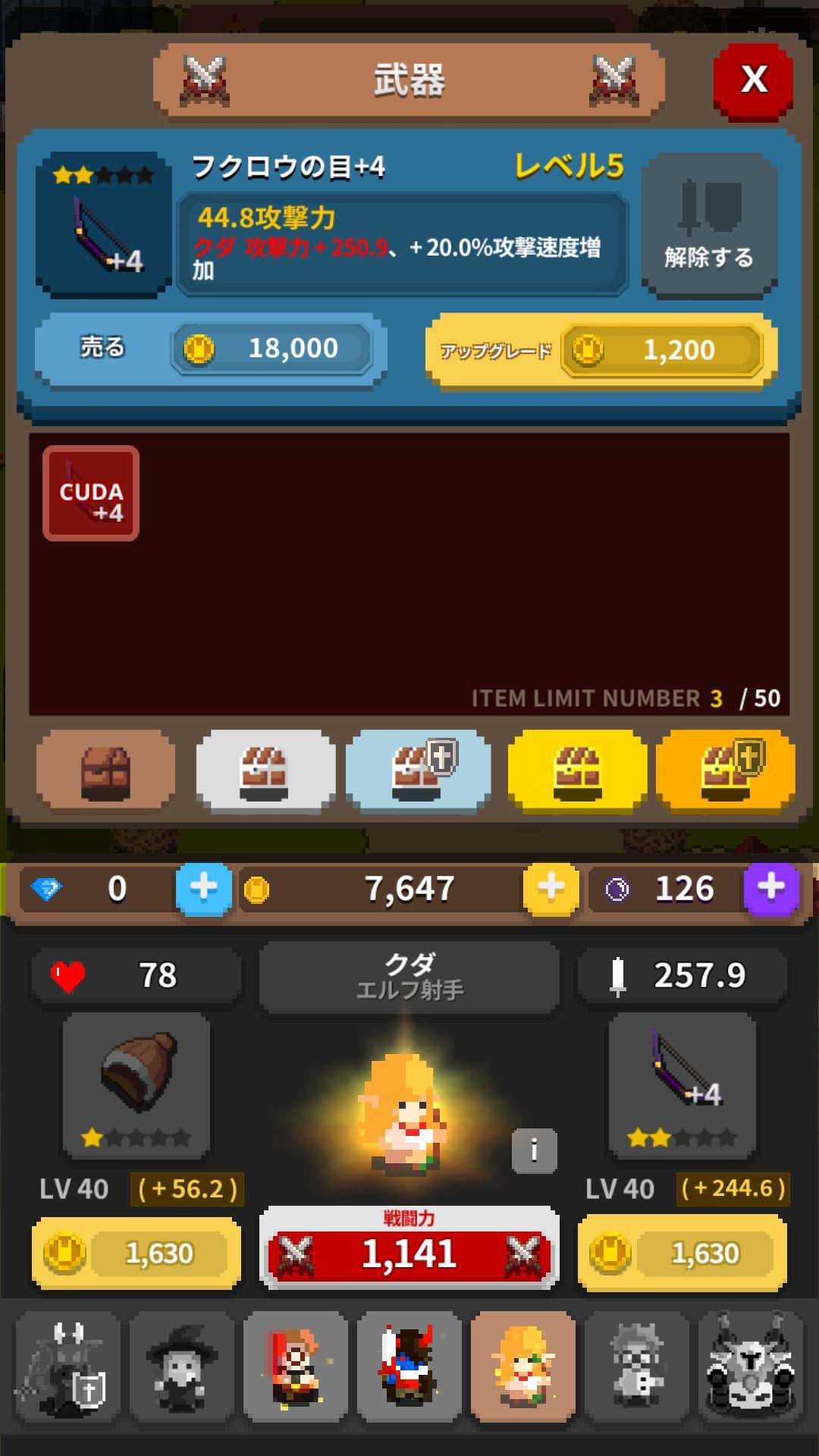 レトロ戦隊 ドットレンジャー androidアプリスクリーンショット3