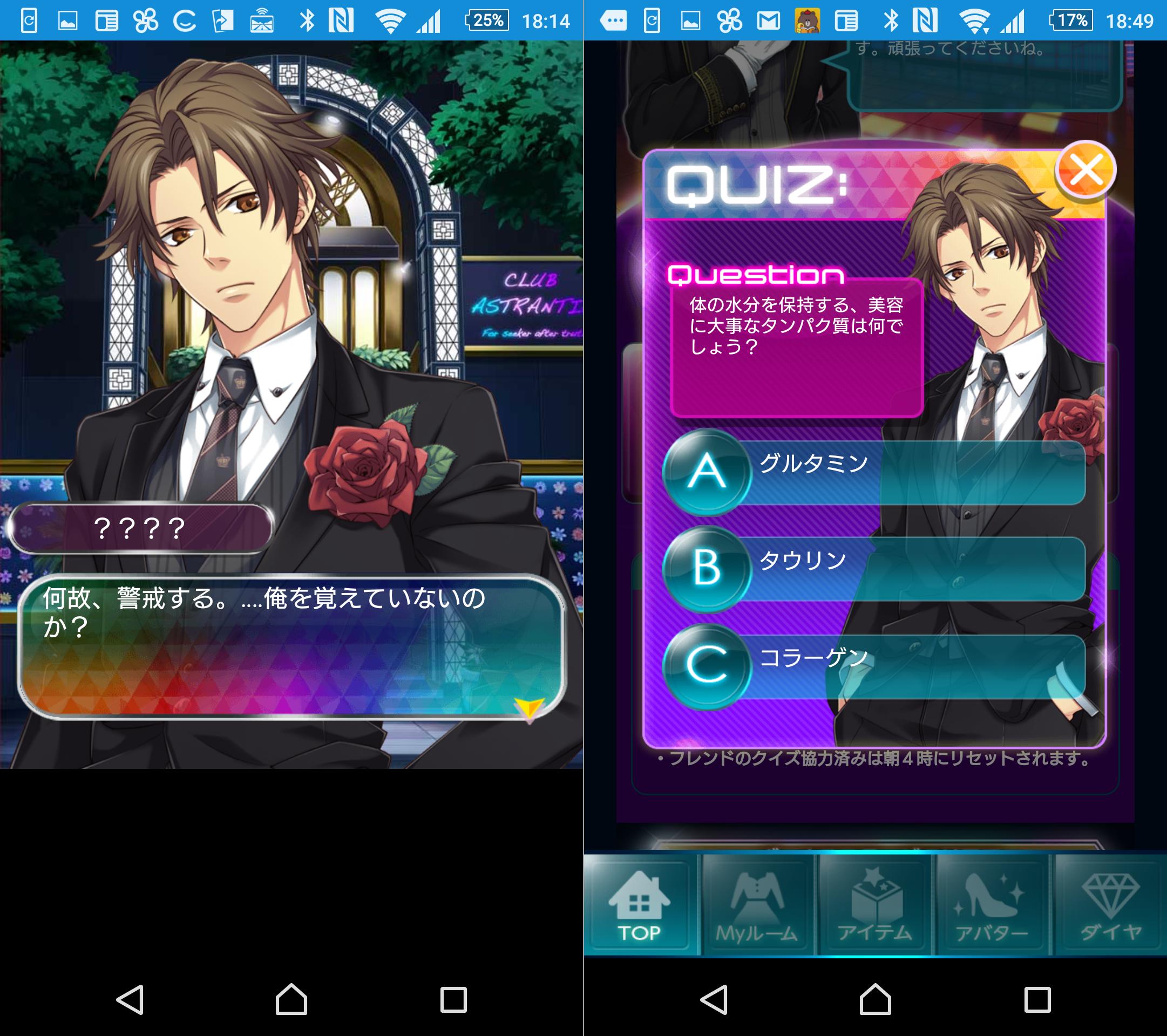 イケメンxクイズ◆LOVEQUIZ androidアプリスクリーンショット1