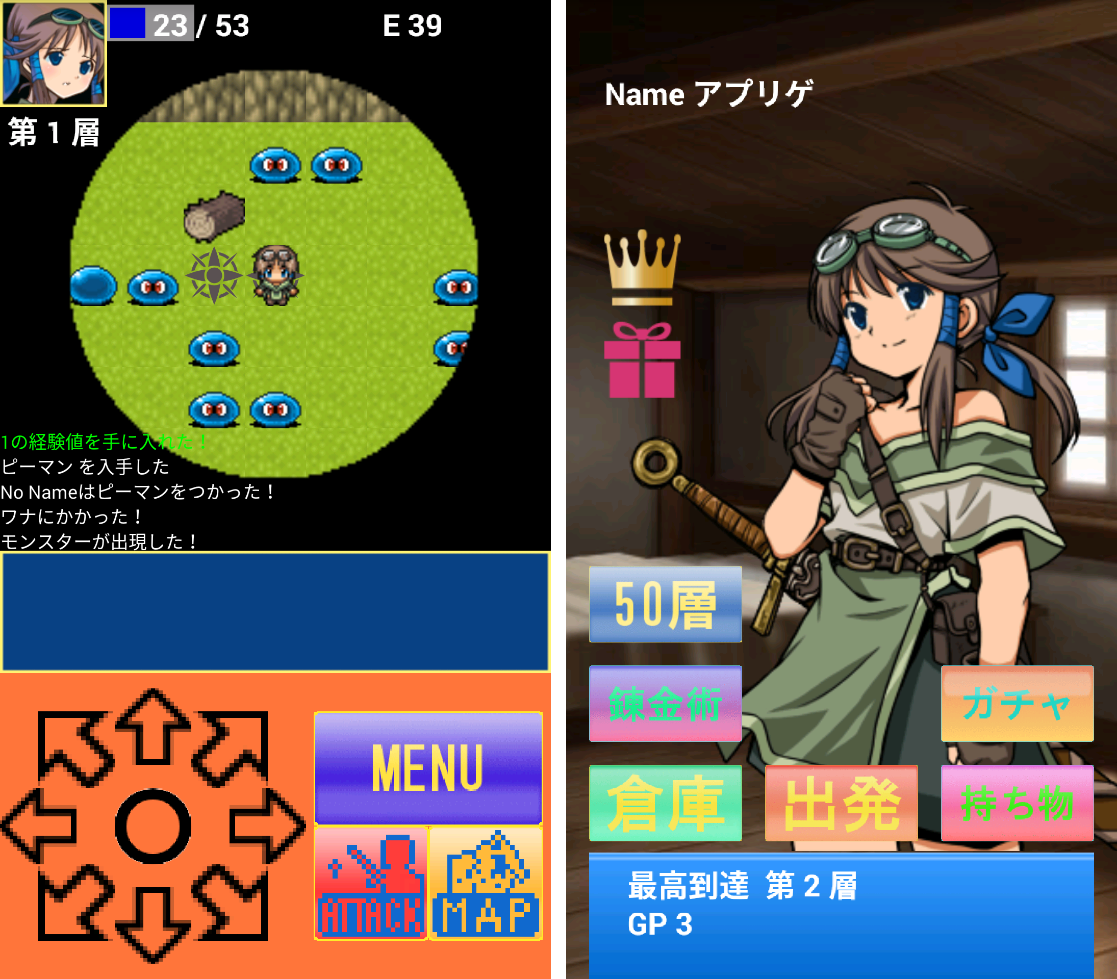 ソラカナ -Last Dungeon- androidアプリスクリーンショット1