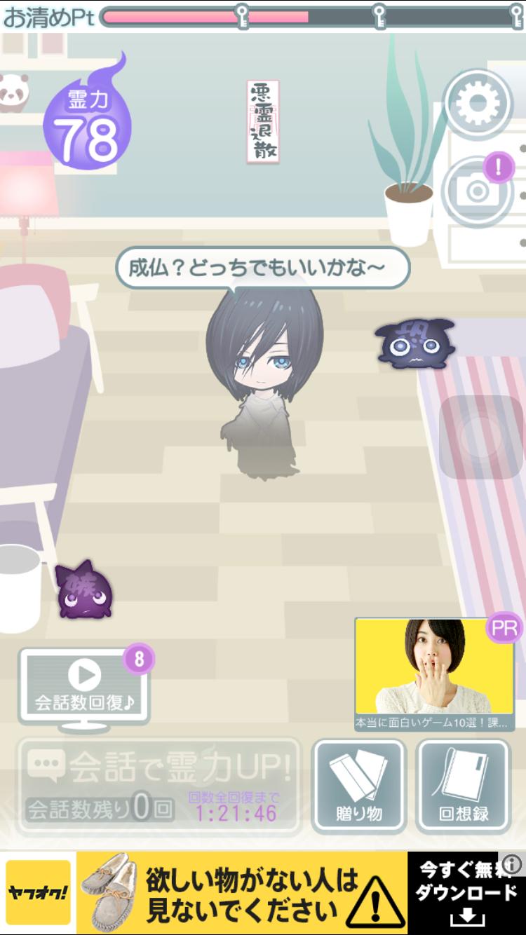 カレシ、死んでます。 androidアプリスクリーンショット1