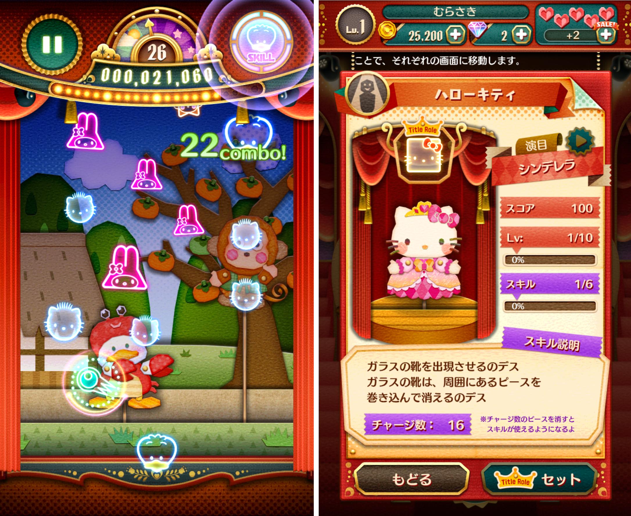 ファンタジーシアター サンリオキャラクターズ androidアプリスクリーンショット1