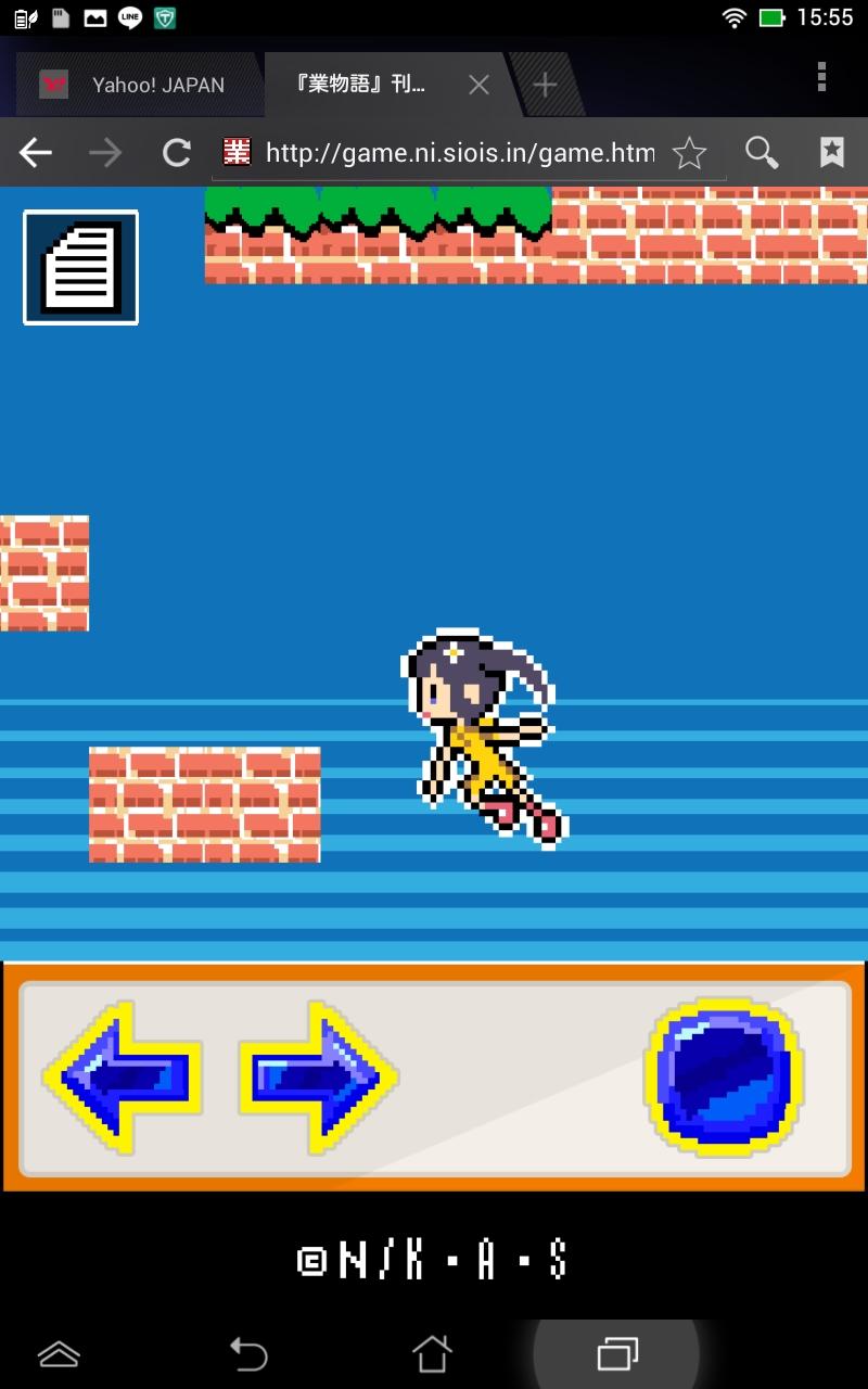 業物語 androidアプリスクリーンショット1
