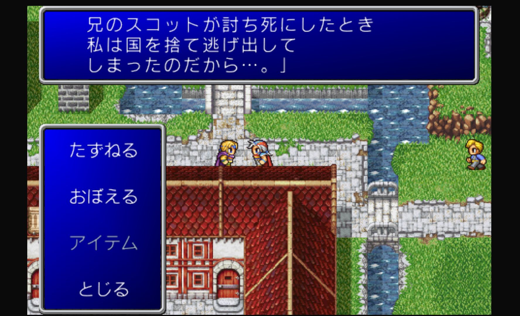 androidアプリ FINAL FANTASY II(FFポータル版)攻略スクリーンショット3