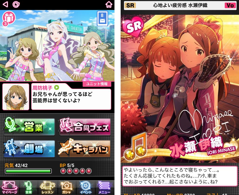 アイドルマスター ミリオンライブ!(ミリマス) androidアプリスクリーンショット1
