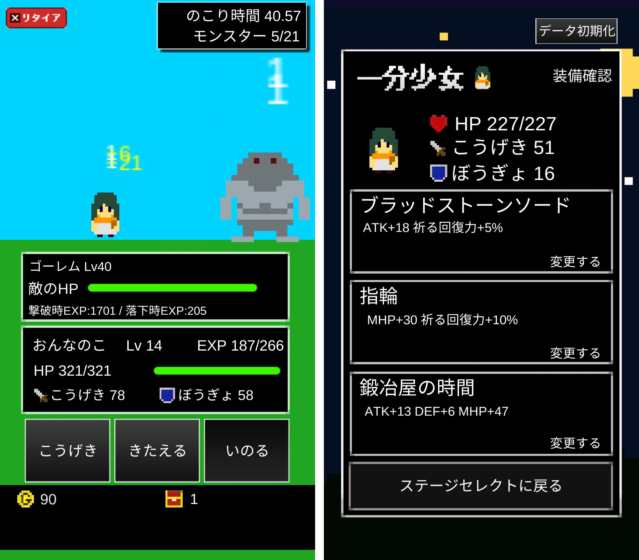 一分少女 androidアプリスクリーンショット1
