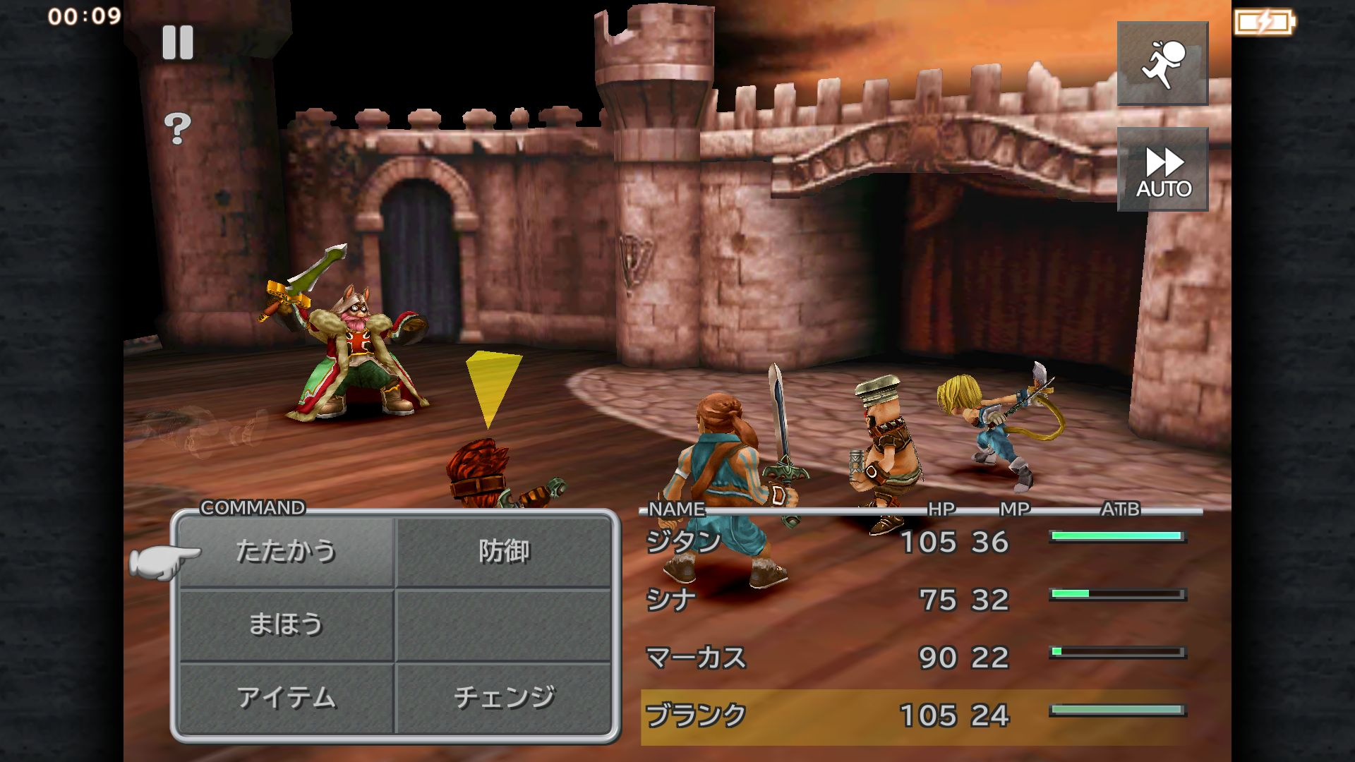 FINAL FANTASY IX androidアプリスクリーンショット1