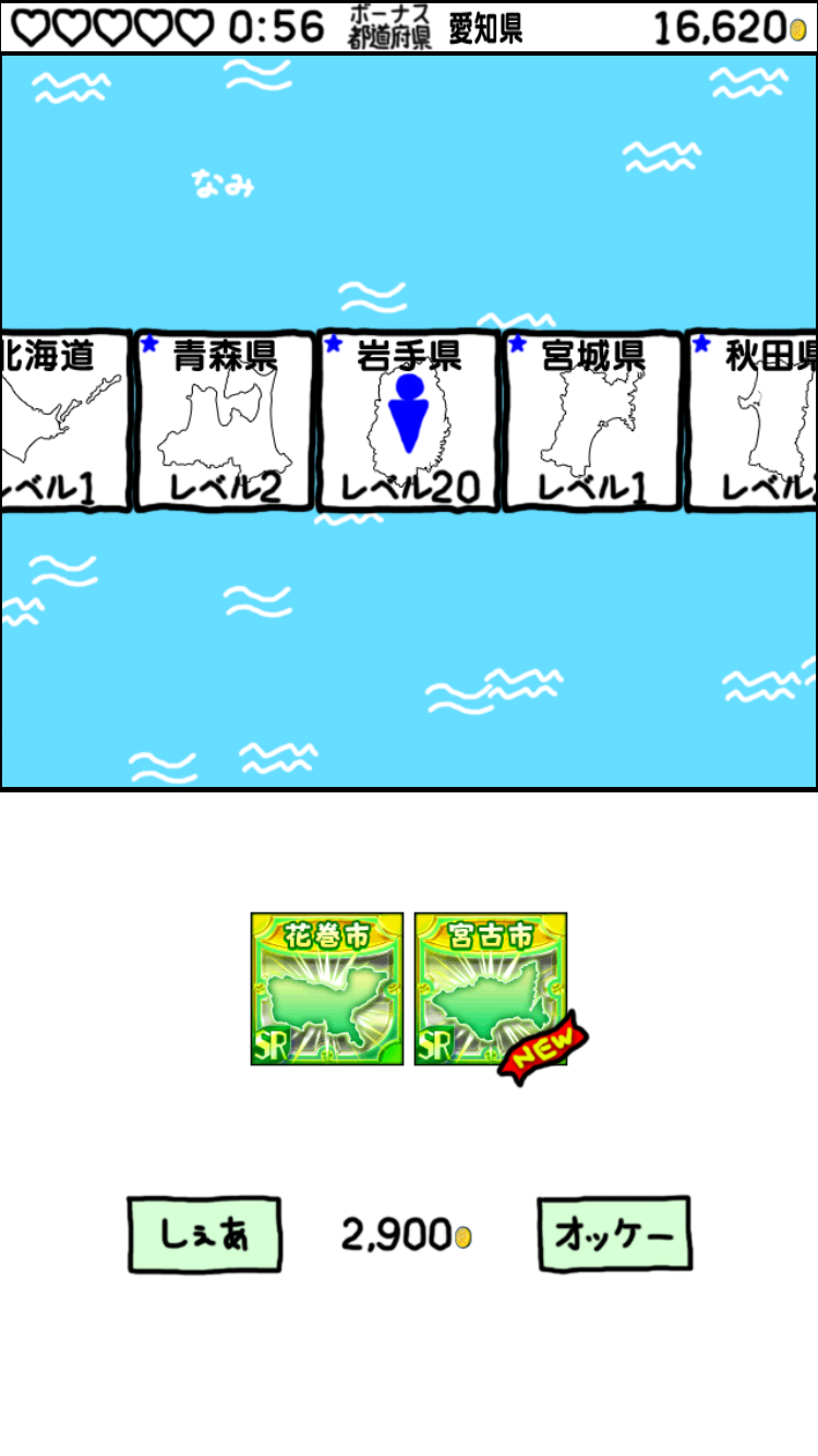 にほんめぐり -すごろくで都道府県区市町村カード収集 androidアプリスクリーンショット1