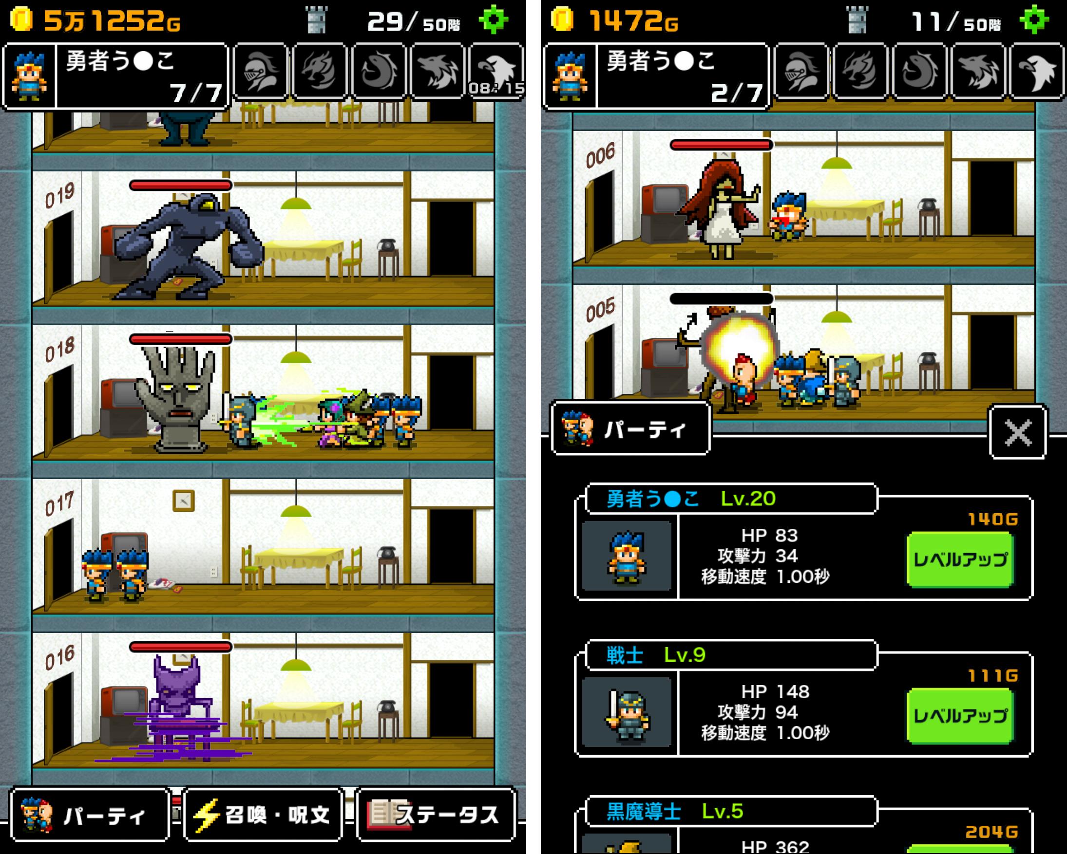 勇者改名~「ふざけた名前つけやがって!」 androidアプリスクリーンショット1
