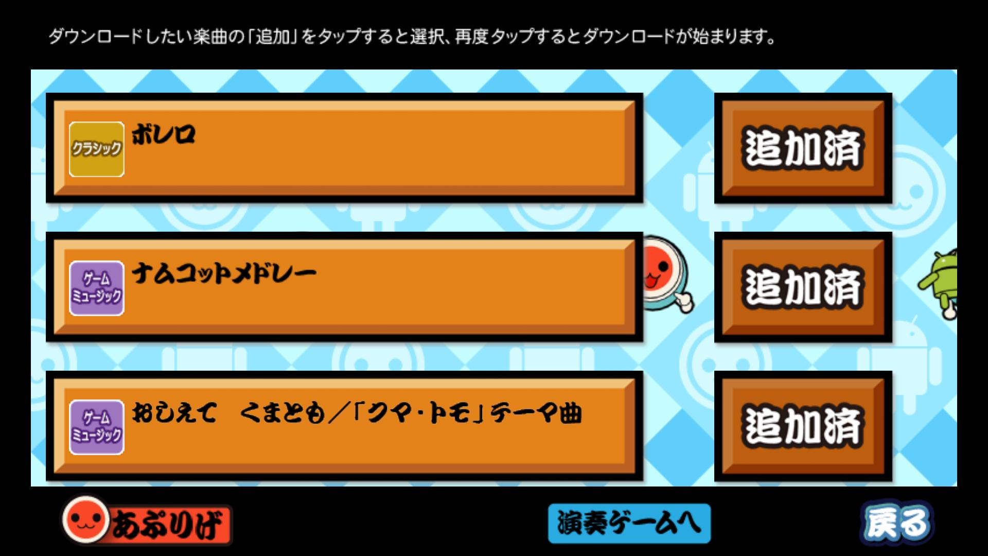 androidアプリ 太鼓の達人プラス攻略スクリーンショット7