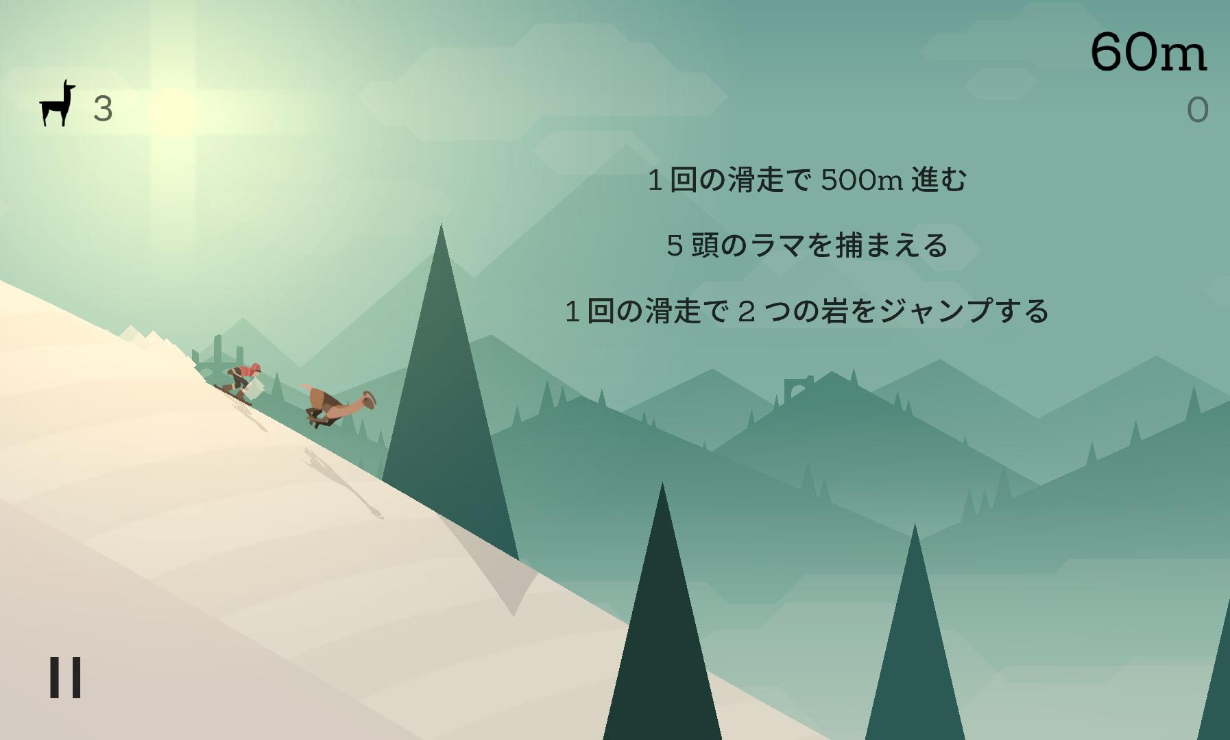 androidアプリ Alto's Adventure攻略スクリーンショット1