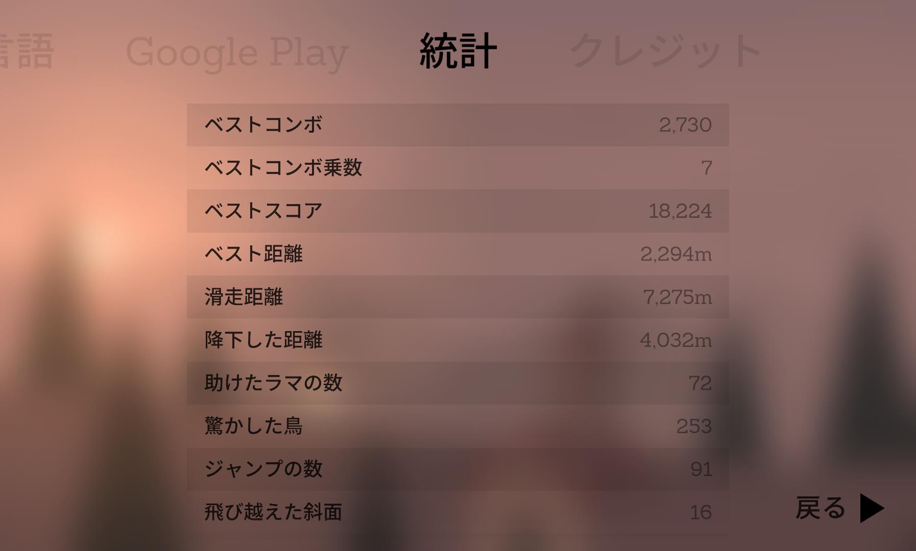 androidアプリ Alto's Adventure攻略スクリーンショット6