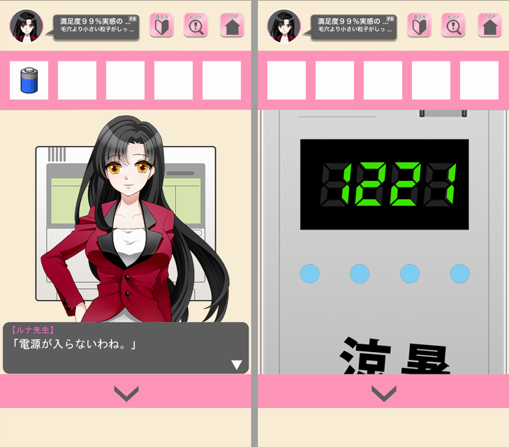 ルナ先生と僕~体育倉庫からの脱出~ androidアプリスクリーンショット1