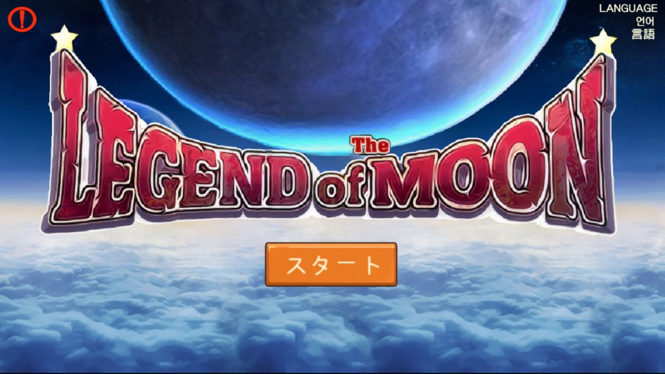 androidアプリ 月の伝説(The Legend of Moon)攻略スクリーンショット1