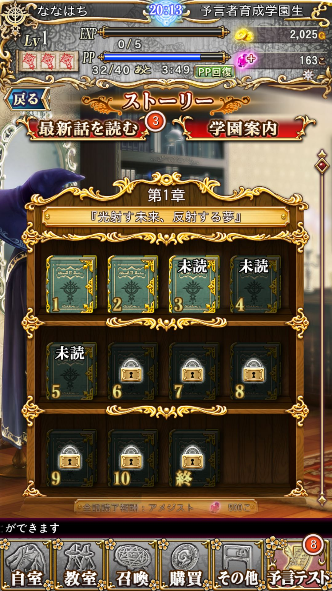 androidアプリ 予言者育成学園 Fortune Tellers Academy攻略スクリーンショット1