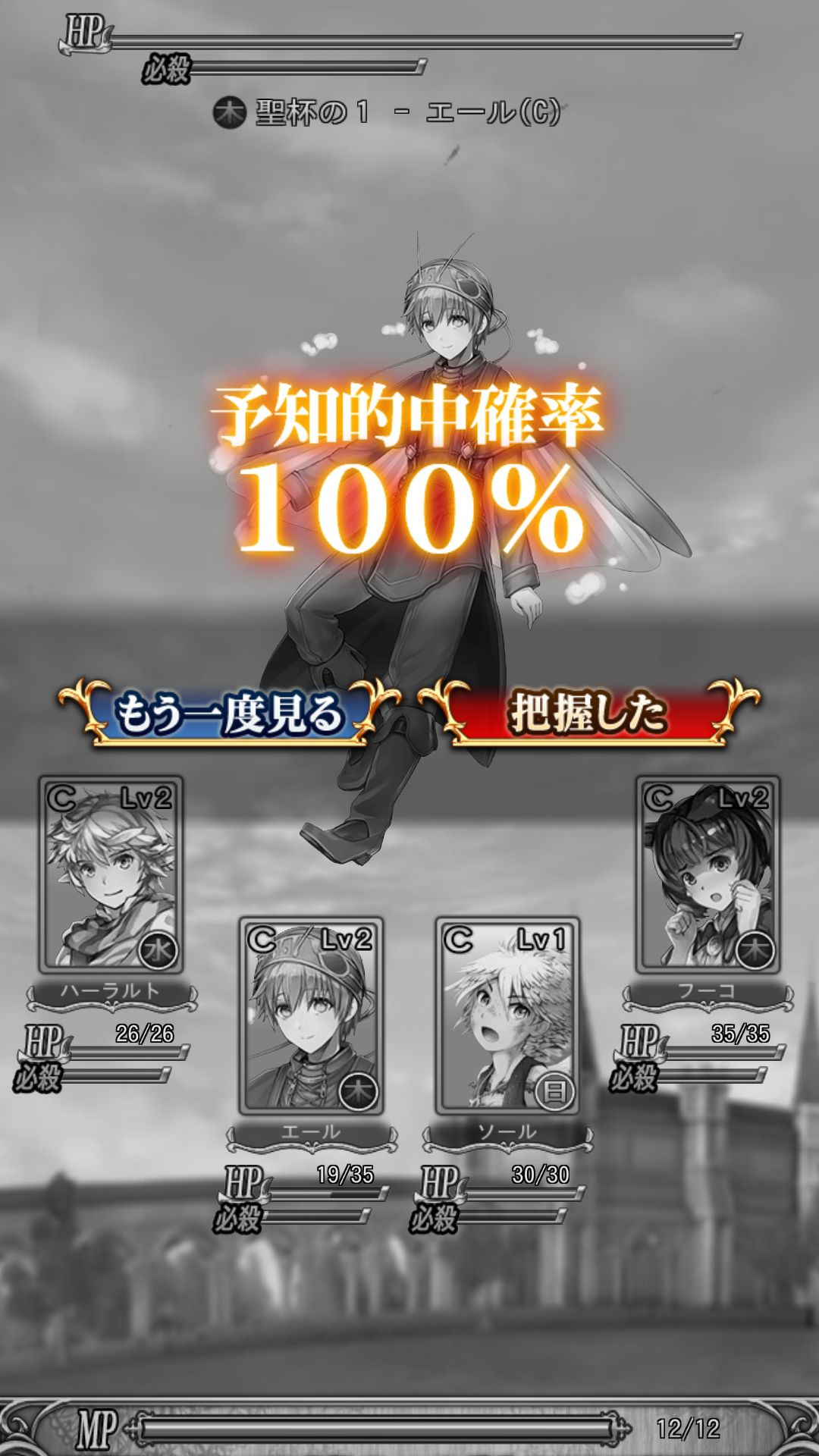 androidアプリ 予言者育成学園 Fortune Tellers Academy攻略スクリーンショット4