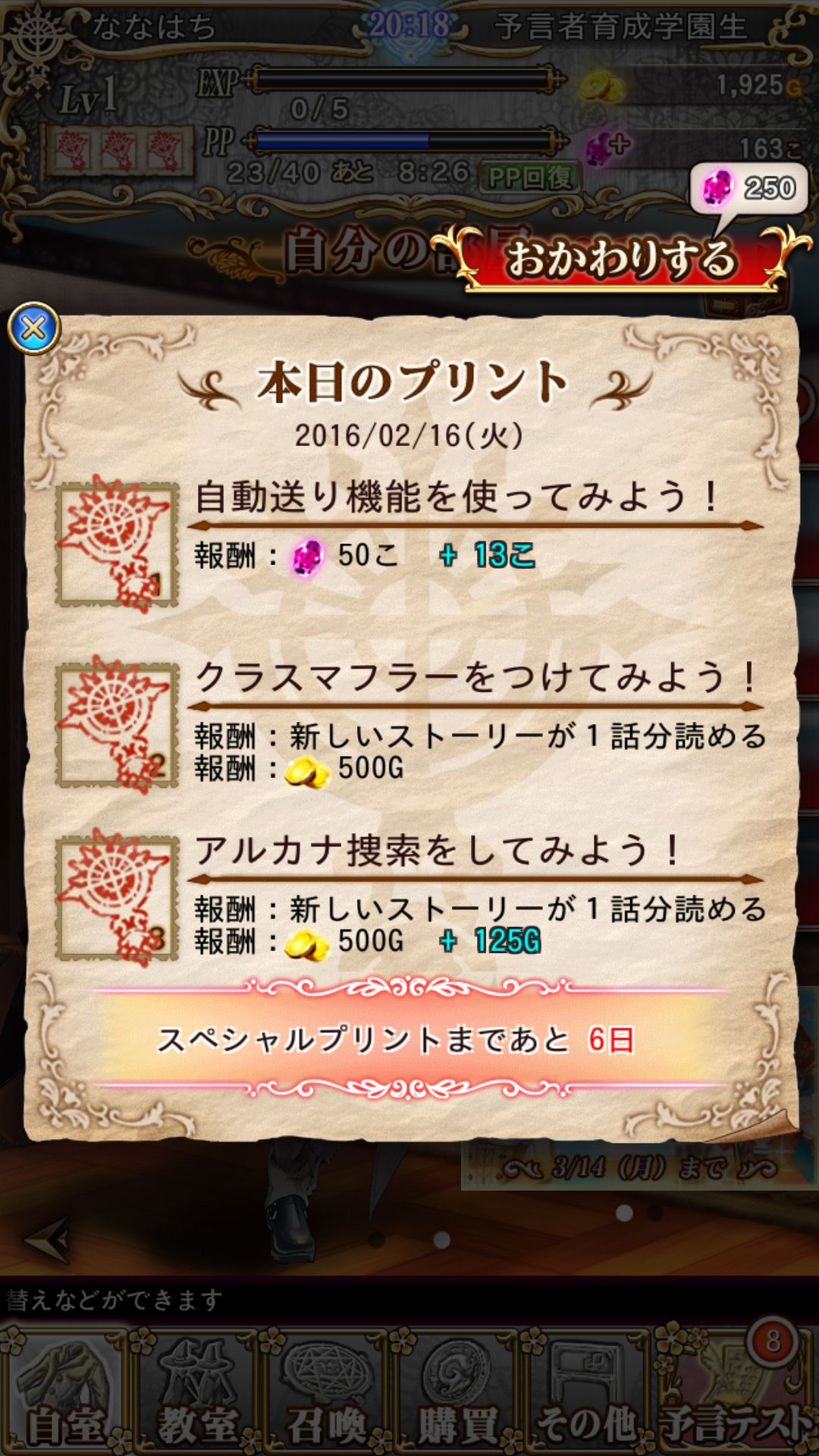 androidアプリ 予言者育成学園 Fortune Tellers Academy攻略スクリーンショット5