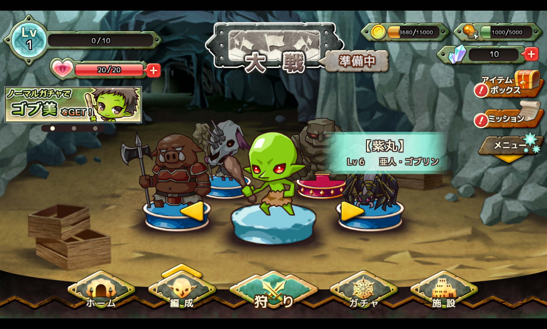 androidアプリ Re:Monster(リ・モンスター)〜ゴブリン転生記〜攻略スクリーンショット3
