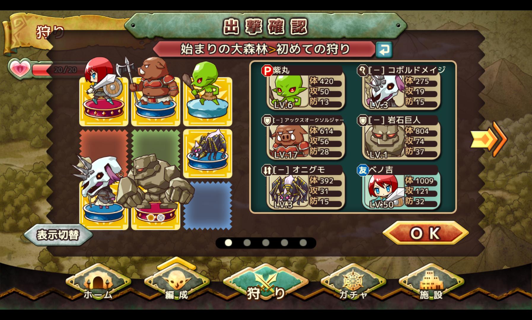 Re:Monster(リ・モンスター)〜ゴブリン転生記〜 androidアプリスクリーンショット3
