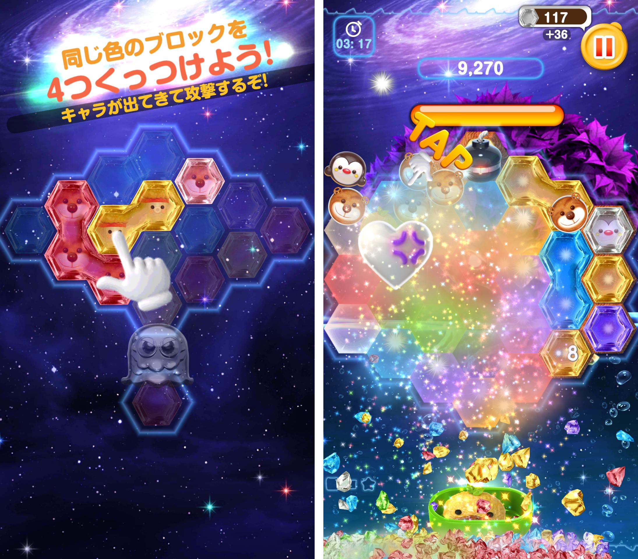 くっつきパズル ピコ androidアプリスクリーンショット1