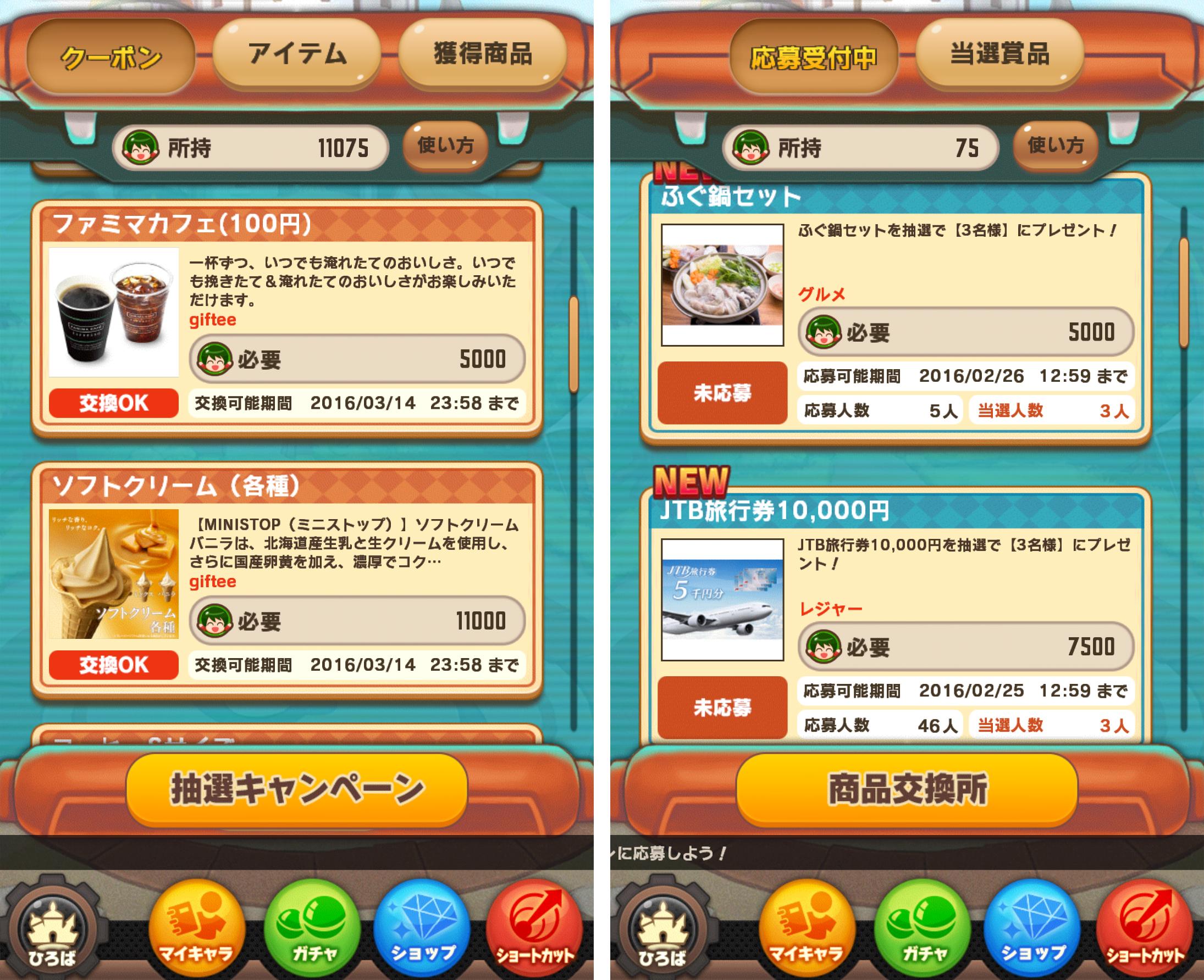 大集合!ワイワイパーティ(ワイパ) androidアプリスクリーンショット2