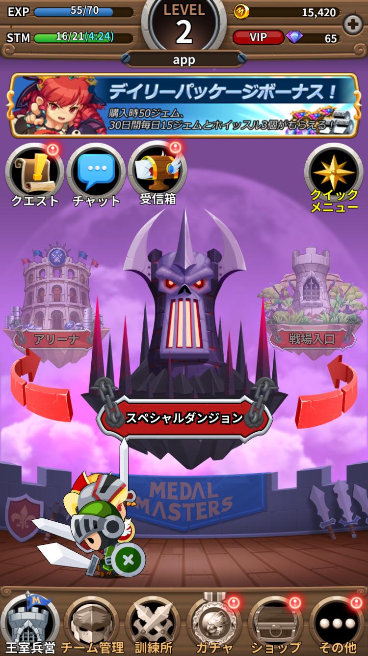 メダルマスターズ androidアプリスクリーンショット2